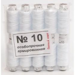 №244 Нить швейная №10 белая