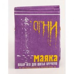 №254 Игла швейная Огни Маяка сиреневый